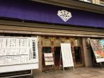 Minami-za Theater - we met the geisha walk here
