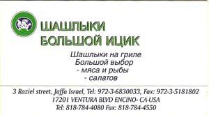 itzikhagadolslaviccard
