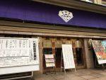 Minami-za Theater - we met the geisha walk here