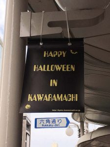 Sign over Kawaramachi Dori
